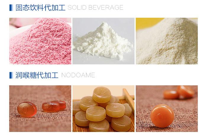 药食同源固体饮料OEM