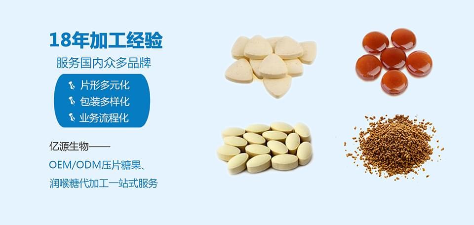 亿源生物OEM/ODM保健营养食品加工生产