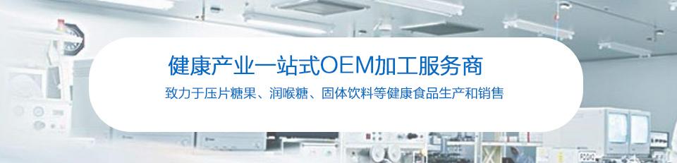 钟祥黑白体育直播在线观看nba健康产业一站式加工OEM服务商