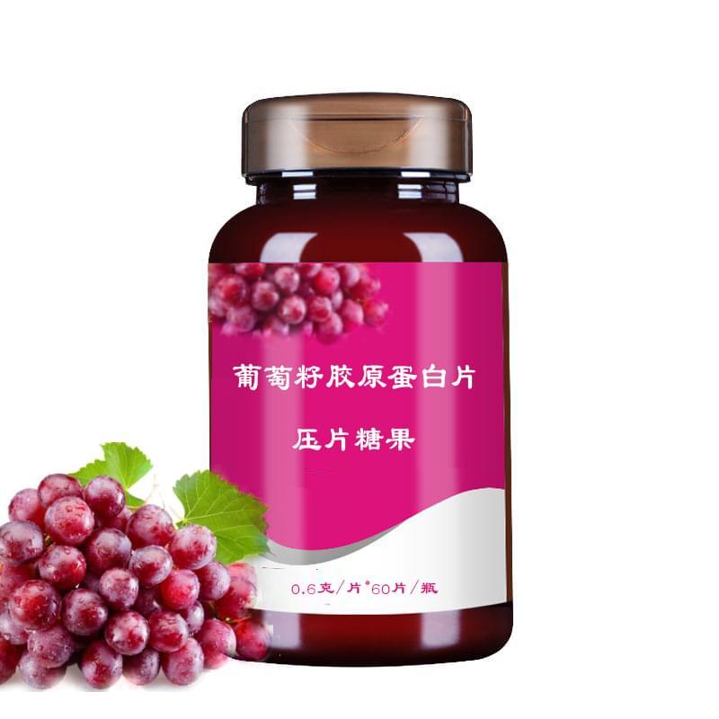 葡萄籽胶原蛋白片OEM代加工